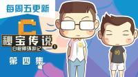我的世界爆笑动画《秘宝传说》第4集: 伙伴的羁绊!