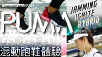 PUMA混合动力跑鞋体验 祖贤带你玩转穿搭