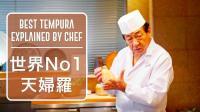【中文择旅】奥巴马都吃不到! 5300元的米其林天妇罗跟30块的差在哪? 日本近藤主厨告诉你!
