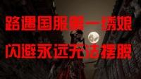 【解说拒绝 灵魂筹码】第36章 路遇国服最强绣娘 闪避无法摆脱!