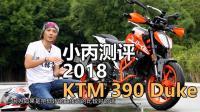 小丙测评 2018 KTM 390 Duke
