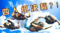【方块学园】逗鸡场第09集 塑料团队的内战!