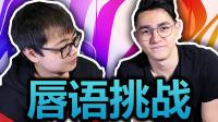 唇语挑战 - 我和中国BOY干什么?(锡兰&水蛭)