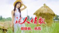 《泥人情歌》薛晓枫、韩岚