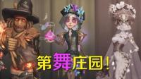 第五人格: 第五庄园举办舞蹈比赛, 小丑调香师红蝶谁是冠军呢?