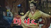 DJ《 情火》