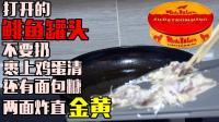 打开后的鲱鱼罐头不要丢! 裹上鸡蛋清面包糠炸至金黄! 好吃~