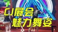 China joy: 展会上可爱迷人的coser小姐姐们一起跳极乐净土!