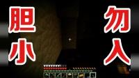 这其实是个恐怖游戏! ! 我的世界之科比洞穴探险!