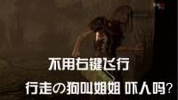 【解说拒绝黎明杀机】1371章  行走の狗叫