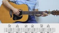 【琴侣课堂】吉他弹唱教学《浪人琵琶》