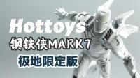 185 白色钢铁侠 HOTTOYS MK7极地限定版