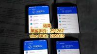 黑鲨手机与vivo NEX跑分对比, 分值表现黑鲨手机一不小心输了vivo NEX