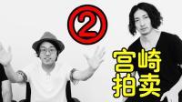 【宫崎拍卖会#02】每周都会有粉丝福利? ! 新规则拍卖会!