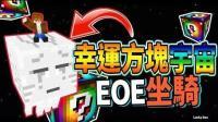 【巧克力】『Minecraft: 幸运方块宇宙』 - EOE是我的坐骑! 我用大棒棒打飞全部人!