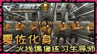 主播炸了CF篇S2第十八期: 夏佐化身火线偶像练习生导师
