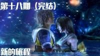 最终幻想X高清重制版剧情流程:第十八期(完结)-新的旅程