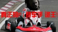 【解说拒绝 灵魂筹码】第39章 F1赛车手 诡王!