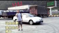 青海甘肃自驾游(1)重庆至秦岭服务区: 一路青山满眼绿