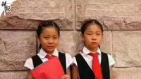 急寻! 8岁双胞胎姐妹青岛走失