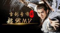 《古剑奇谭2》超燃MV, 付辛博颖儿御剑天涯!