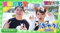 惊奇日本 一点就通关西腔教室₋CYAU