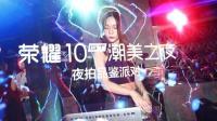 「Koala Vlog」这次活动真的是在夜店: DJ小姐姐酷到没朋友