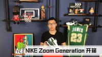 TC评测 NIKE Zoom Generation SVSM 詹姆斯1 开箱简评