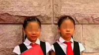 青岛失踪双胞胎姐妹遗体均被找到