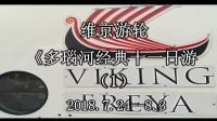 《多瑙河经典之旅》第1集 杭州的高远征 2018.8.6