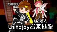 ★我的世界★Minecraft《籽岷的1.12双人 Chinajoy岩浆逃脱》