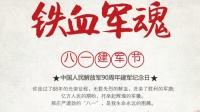 中国军队宣传片: 军人一分钟#我与军队的不解之缘#