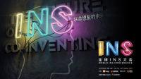 全球INS大会2017宣传片