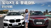 第1期《买车课》——中型SUV选择困难症 宝马X3和奥迪Q5L哪个适合你