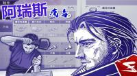 【XY小源手游】阿瑞斯病毒 试玩 小野猪冲撞