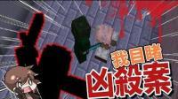 【巧克力】『Minecraft: 幻境惊魂』 - 我目睹了一场凶杀案!