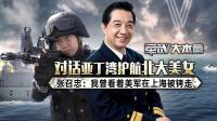 对话亚丁湾护航北大美女 张召忠:我曾看着美军在上海被铐走