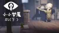 【五歌】★小小梦魇★P2下——木乃伊老哥和他的江南皮革厂