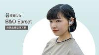 经典品牌蓝牙耳机 B&O Earset 试听实测