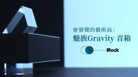 会发声的艺术品:魅族 Gravity 音箱