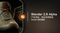 Blender 2.8 Alpha 报告 | 产品渲染、淘宝电商服务全新解决方案
