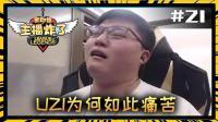 主播炸了素材库21: UZI为何如此痛苦