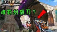 生死狙击少云解说这把武器由于造型奇特被玩家戏称暗影刮胡刀: 刀母体也要刮胡子?