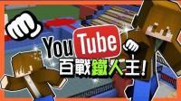 【巧克力】『Minecraft: 百战铁人王』 - 胖子大对决~这是什么猪关卡XD