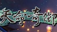 【青青】天命奇御 01 小村大侠