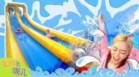 [爱丽去哪儿] 爱丽VS优妮的水滑梯大赛, 勇闯水上大世界(下) | 爱丽去哪儿