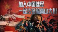 中国陆军最新最燃征兵宣传片 期待你的加入!