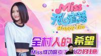 Miss开心直播:全村人的希望,Miss成功吸引了UZI的注意!
