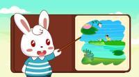 兔小贝之动物奇缘 005 不同种类的动物能成为朋友吗