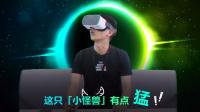 这只「小怪兽」有点猛,Pico G2 VR一体机体验